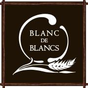 Blanc de Blancs(ブラン ドゥ ブラン)